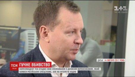Вороненков в Україні боявся російських спецслужб, але не відмовляв у інтерв'ю