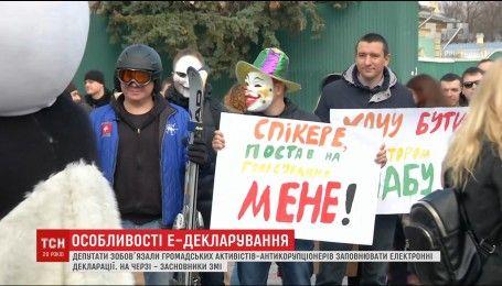 ВР обязала общественных активистов заполнять е-декларации