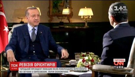 Турция пересмотрит политические и административные связи с Евросоюзом
