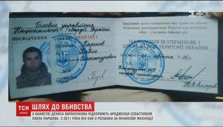 Стало відомо ім'я підозрюваного у вбивстві екс-депутата Вороненкова