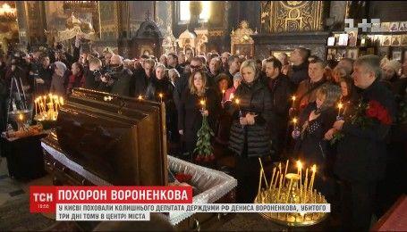 Скромно и под усиленной охраной: в Киеве похоронили Дениса Вороненкова