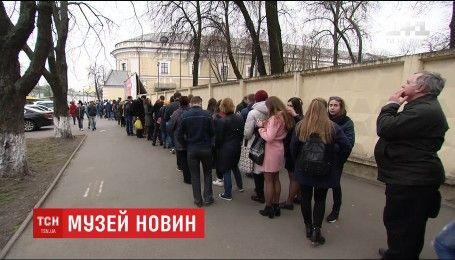 Близько п'яти тисяч людей відвідали Музей новин у передостанній день його роботи