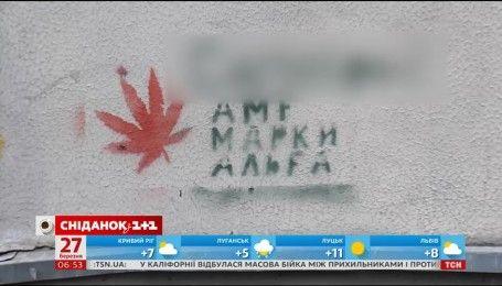 На будівлях Києва з'явилася реклама наркотиків