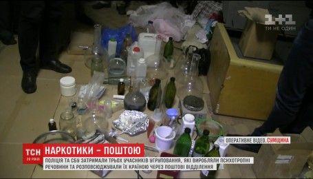 На Сумщині наркодилер продавав психотропні речовини через пошту