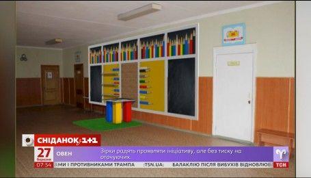 Идея для школы в Кропивницком за 5000 гривен