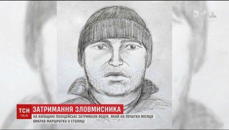 Зловмисника, який викрав маршрутку в Києві і поранив поліцейського, затримали через місяць