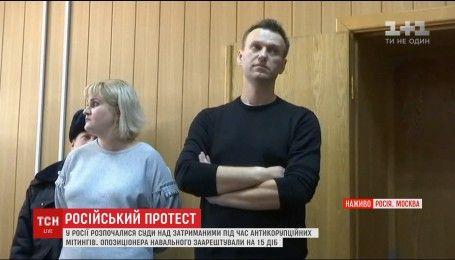 Московський суд заарештував опозиціонера Олексія Навального
