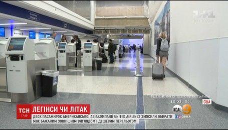 Працівники авіакомпанії в США не пускають на літак жінок у легінсах