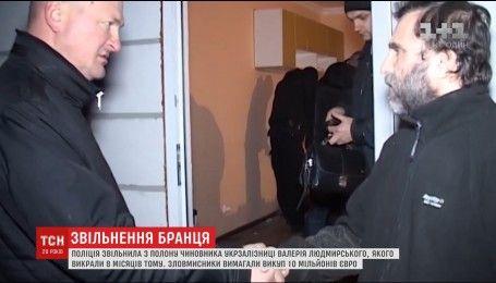 """Правоохранители освободили из плена чиновника """"Укрзализныци"""" Валерия Людмирського"""