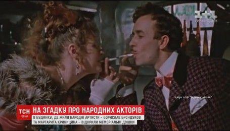 В Киеве открыли мемориальные доски актерам Бориславу Брондукову и Маргарите Криницыной