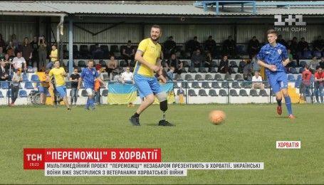 """Участники проекта """"Переможці"""" встретились с ветеранами войны Хорватии"""