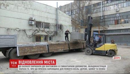 С Днепра отправили 2 грузовика гуманитарной помощи для Балаклеи