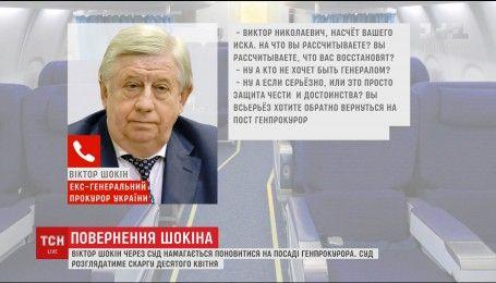 Віктор Шокін хоче повернутися в крісло Генерального прокурора