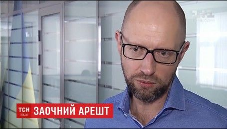Повна і схиблена маячня: Яценюк відреагував на свій заочний арешт у Росії