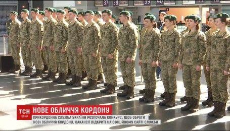 Державна прикордонна служба України набирає 800 нових працівників