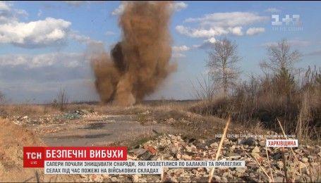 В Балаклее саперы начали обезвреживать боеприпасы, которые нашли в городе