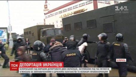 Із Білорусі депортують двох українців, яких затримали на акціях протесту