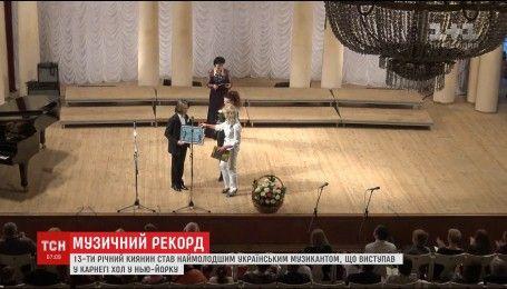 13-летний киевлянин установил музыкальный рекорд Украины сольным выступлением в Карнеги-Холле