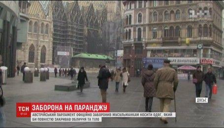 У Австрії офіційно заборонили мусульманкам у громадських місцях носити паранджу