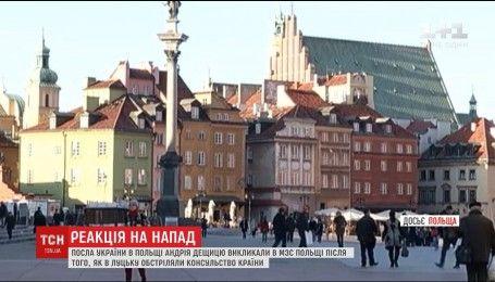 Поляки відреагували на напад консульства у Луцьку