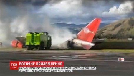 Пассажирский самолет загорелся при посадке в Перу