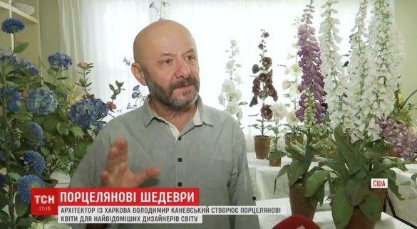 Порцелянові квіти, Каневський_4