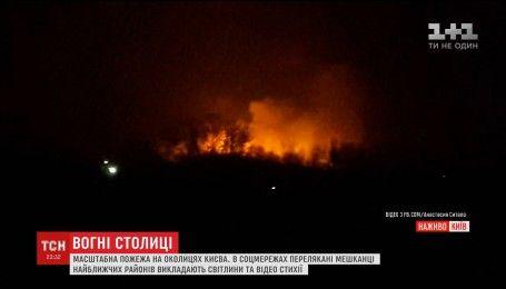 Заграва над Києвом: мешканці лівого берега спостерігають масштабну пожежу