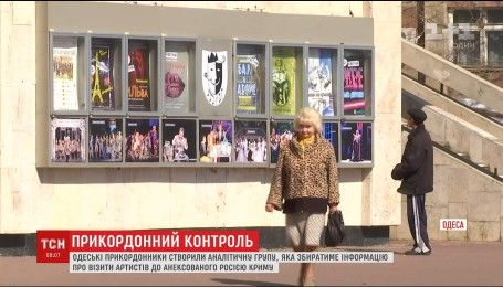 Одеські прикордонники створили групу, яка збиратиме інформацію про візити артистів до Криму