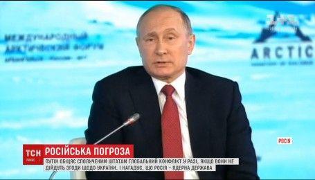 Володимир Путін пригрозив Сполученим Штатам з Архангельска