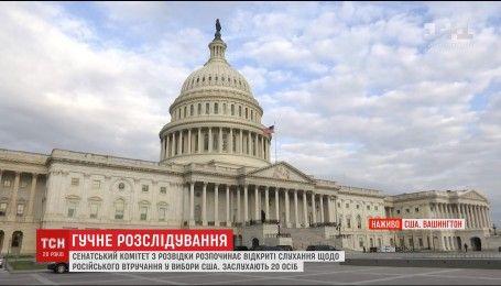 Сенат начинает первое открытое заседание по делу связей Кремля с окружением Трампа