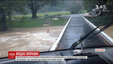 Відчайдухи проїхалися водними мотоциклами по затоплених вулицях Австралії