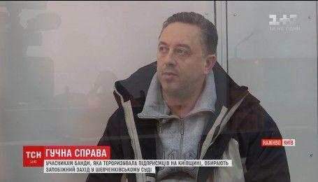 Участникам банды, которая терроризировала предпринимателей на Киевщине, выбирают меру пресечения