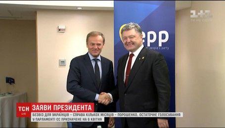 Петро Порошенко сподівається, що безвіз для українців буде справою кількох місяців