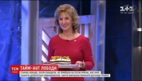 Мати Світлани Лободи написала заяву про складання депутатських повноважень