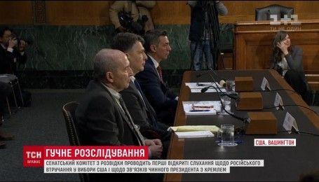 В США розпочалося гучне політичне розслідування зв'язків чинного президента із Кремлем
