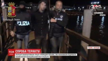 Итальянская полиция задержала мужчин, которые планировали взорвать мост Риальто с туристами