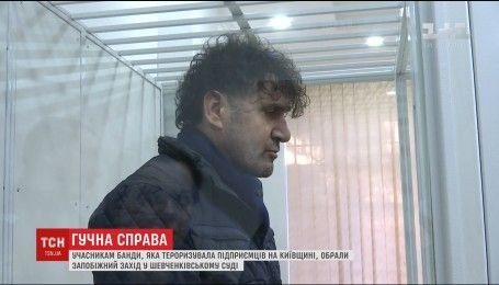 В Шевченковском суде столицы избрали меру пресечения 4 рэкетирам