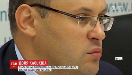 Влада Панами відмовилася надати Владиславу Каськіву статус політичного біженця