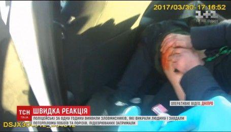 В Днепре неизвестные избили и похитили мужчину на глазах у жены