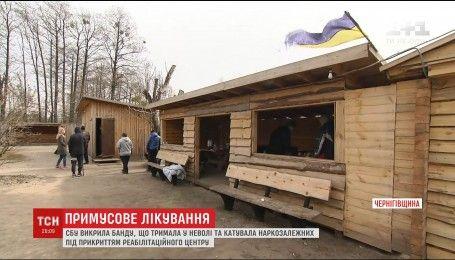 С лечебного центра для наркозависимых в Косачевке родители забирают своих детей