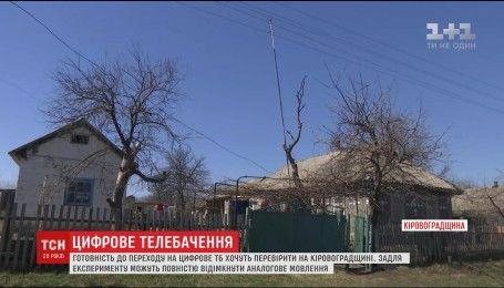 Кировоградщина может стать первой областью, где отключат аналоговое вещание