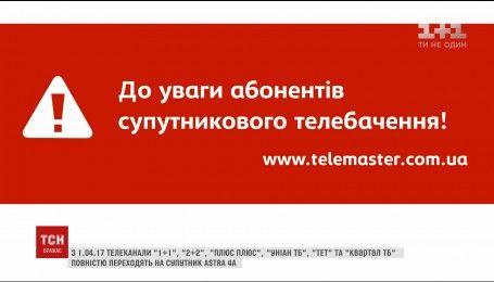 """З першого квітня телеканали """"1+1 media"""" переходять на інший супутник"""