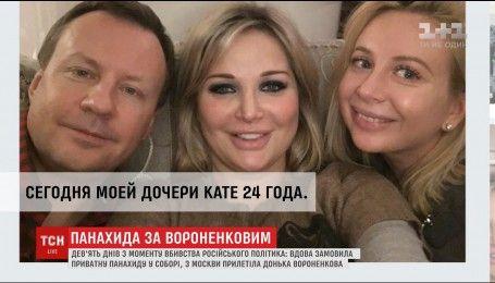На дев'ятий день після вбивства Вороненкова до Києва прилетіла його донька з Москви