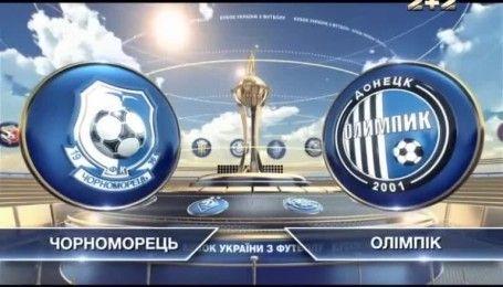 Черноморец - Олимпик - 0:0. Видео матча
