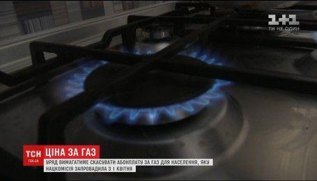 Уряд вимагатиме скасувати абонплату за газ