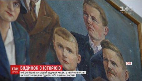 Історія шести поколінь одному домі: найстаріший житловий будинок Києва приймає гостей