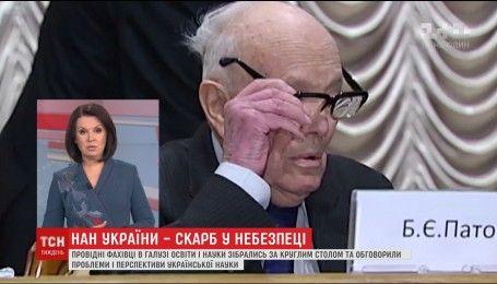 Наукова держава в державі – НАН України – у небезпеці