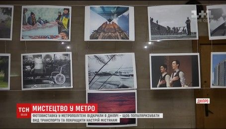 У Дніпрі метро популяризують фотовиставками у підземці