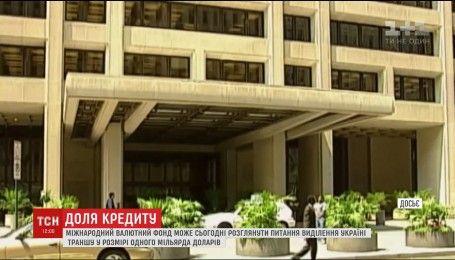 МВФ збирається повернутися до питання виділення траншу Україні