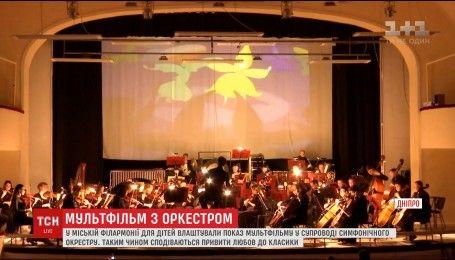 В Днепровской филармонии в сопровождении симфонического оркестра показывали мультфильмы